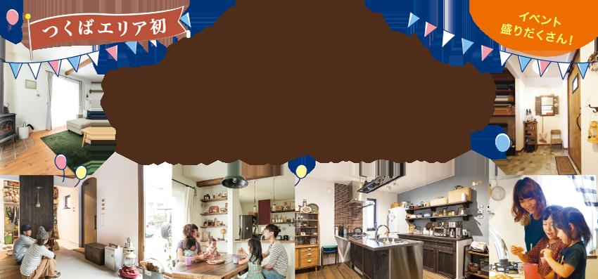 おうちづくり相談会5月27(土)・28(日)