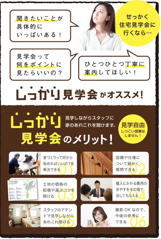 しっかり見学会6月15(木)〜18(日)