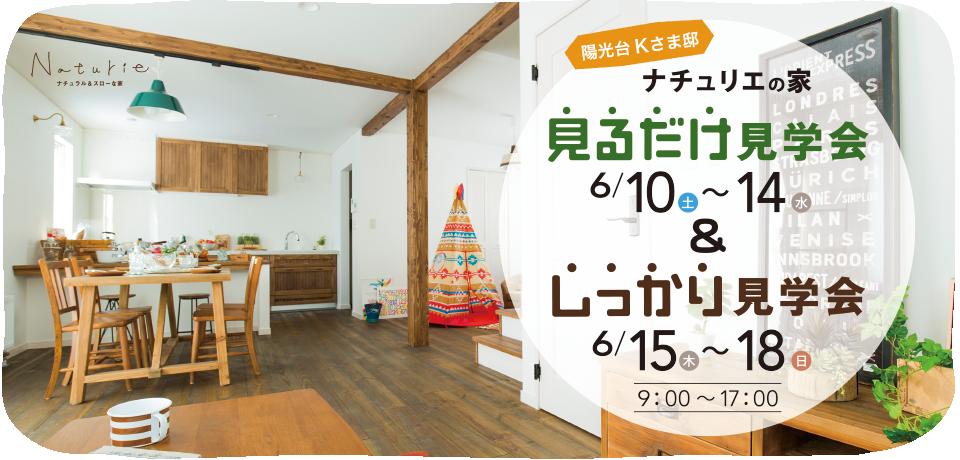 ナチュリエの家みるだけ見学会6/10(土)〜14(水)&しっかり見学会6/15(木)〜18(日)開催!