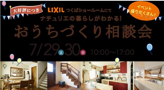 おうちづくり相談会7月29(土)・30(日)