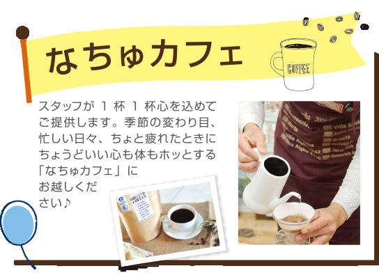 なちゅカフェ