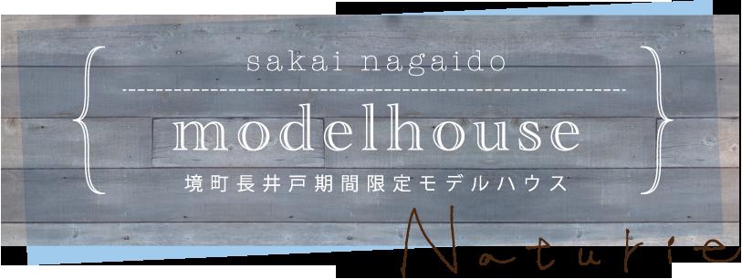 ナチュリエ境町長井戸期間限定モデルハウス4/9OPEN!