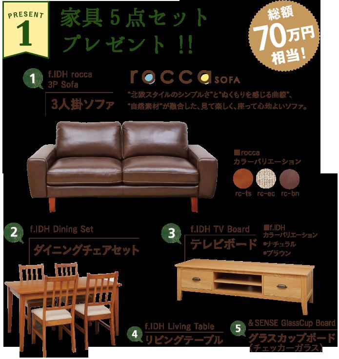 家具5点セットプレゼント!!総額70万円相当!