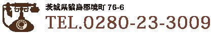 〒306-0404 茨城県猿島郡境町長井戸1618-19 TEL.0280-23-3009
