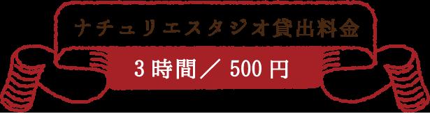 ナチュリエスタジオ貸出料金3時間/500円