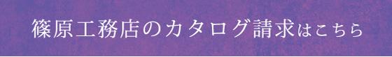 篠原工務店のカタログ請求はこちら