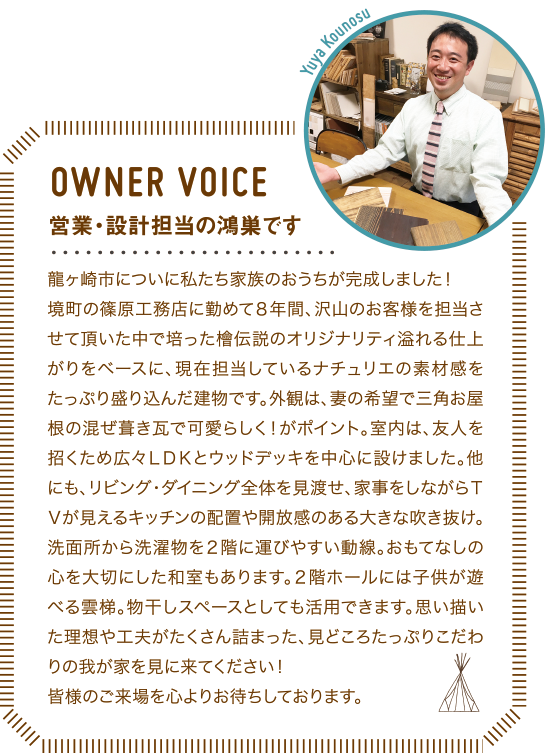 OWNER VOICE