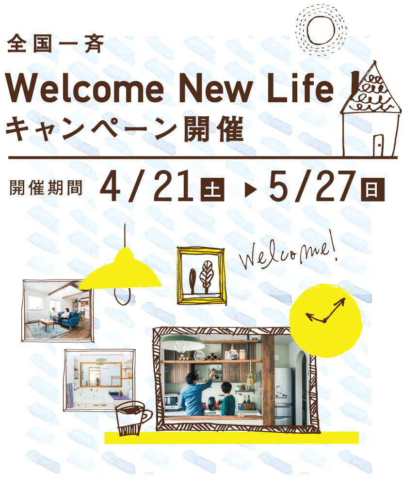 Welcome New Lifeキャンペーン