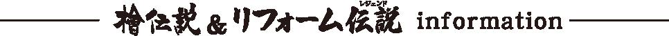 檜伝説リフォーム伝説information