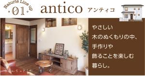アンティコ