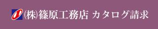 (株)篠原工務店カタログ請求
