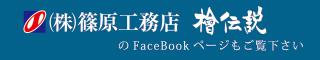 (株)篠原工務店Facebook