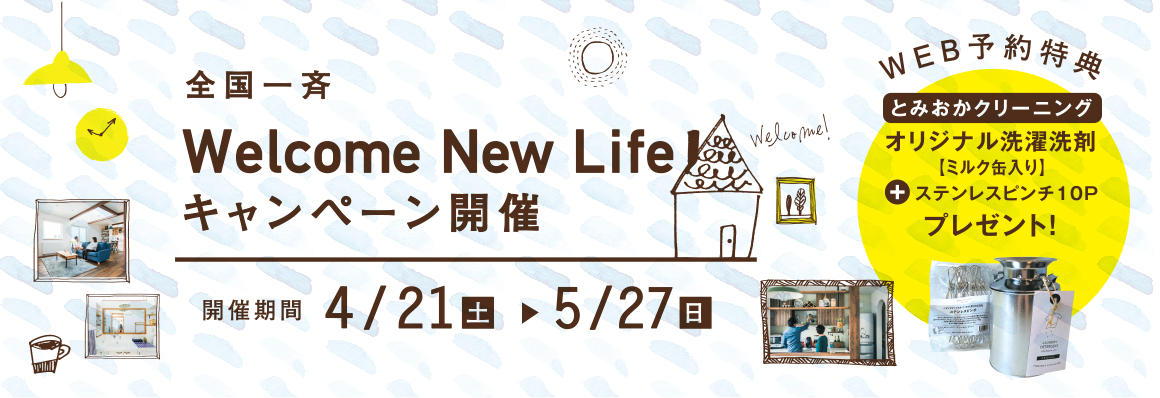 Welcome New Life キャンペーン