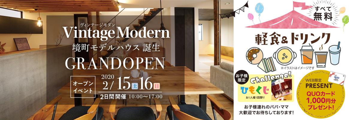 モデルハウスオープンイベント